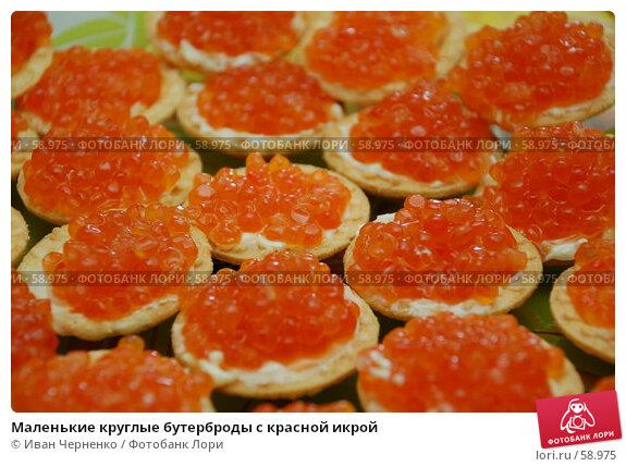 Купить «Маленькие круглые бутерброды с красной икрой», фото № 58975, снято 7 июля 2007 г. (c) Иван Черненко / Фотобанк Лори