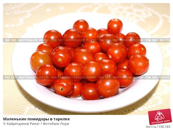 Маленькие помидоры в тарелке, фото № 156183, снято 29 сентября 2007 г. (c) Хайрятдинов Ринат / Фотобанк Лори