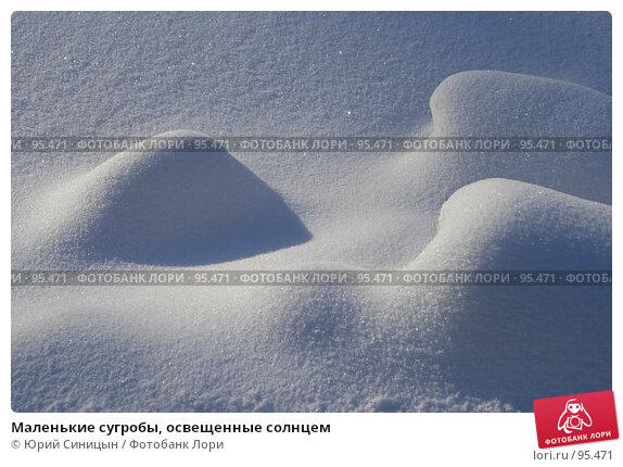 Купить «Маленькие сугробы, освещенные солнцем», фото № 95471, снято 26 января 2007 г. (c) Юрий Синицын / Фотобанк Лори
