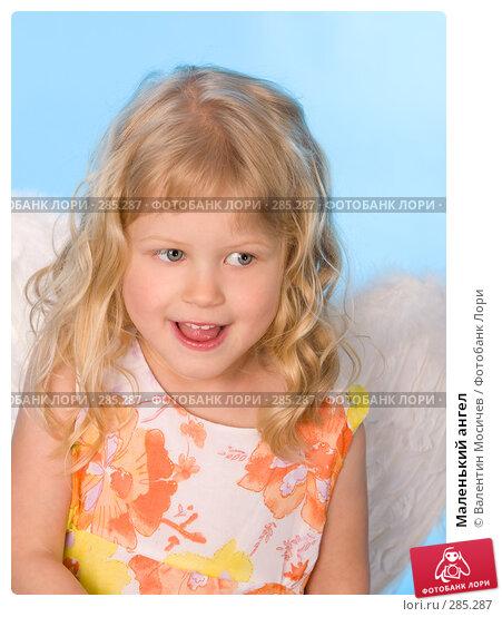 Купить «Маленький ангел», фото № 285287, снято 11 мая 2008 г. (c) Валентин Мосичев / Фотобанк Лори