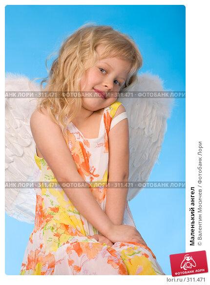 Маленький ангел, фото № 311471, снято 11 мая 2008 г. (c) Валентин Мосичев / Фотобанк Лори