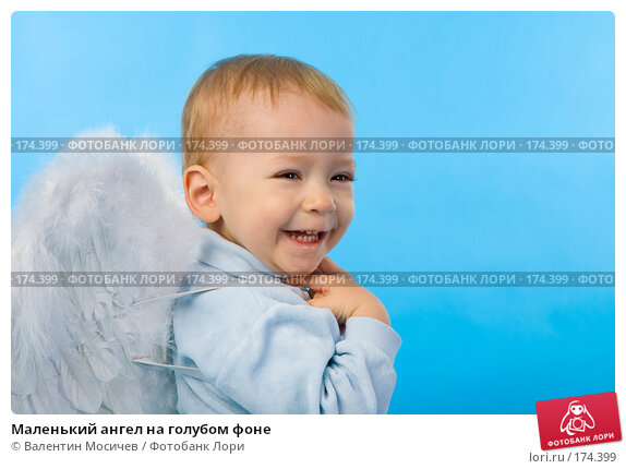 Маленький ангел на голубом фоне, фото № 174399, снято 8 января 2008 г. (c) Валентин Мосичев / Фотобанк Лори