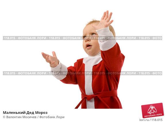 Маленький Дед Мороз, фото № 118015, снято 5 ноября 2007 г. (c) Валентин Мосичев / Фотобанк Лори