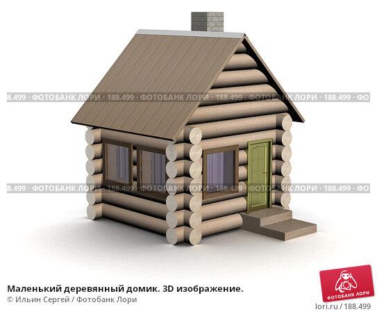 Маленький деревянный домик. 3D изображение., иллюстрация № 188499 (c) Ильин Сергей / Фотобанк Лори
