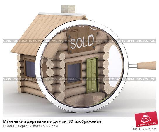 Маленький деревянный домик. 3D изображение., иллюстрация № 305795 (c) Ильин Сергей / Фотобанк Лори