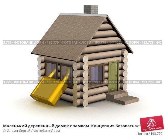Маленький деревянный домик с замком. Концепция безопасности. 3D изображение., иллюстрация № 193779 (c) Ильин Сергей / Фотобанк Лори