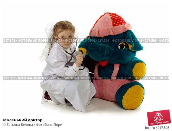 Маленький доктор, фото № 217503, снято 1 марта 2008 г. (c) Татьяна Белова / Фотобанк Лори