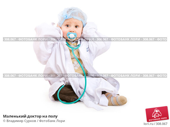 Маленький доктор на полу, фото № 308067, снято 15 марта 2008 г. (c) Владимир Сурков / Фотобанк Лори