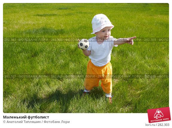 Маленький футболист, фото № 282303, снято 3 июня 2006 г. (c) Анатолий Типляшин / Фотобанк Лори