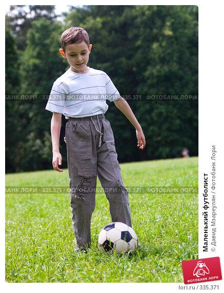 Маленький футболист, фото № 335371, снято 14 июня 2008 г. (c) Давид Мзареулян / Фотобанк Лори