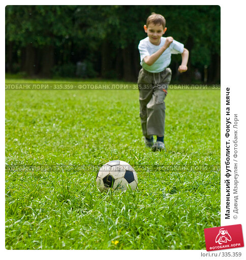 Маленький футболист. Фокус на мяче, фото № 335359, снято 14 июня 2008 г. (c) Давид Мзареулян / Фотобанк Лори