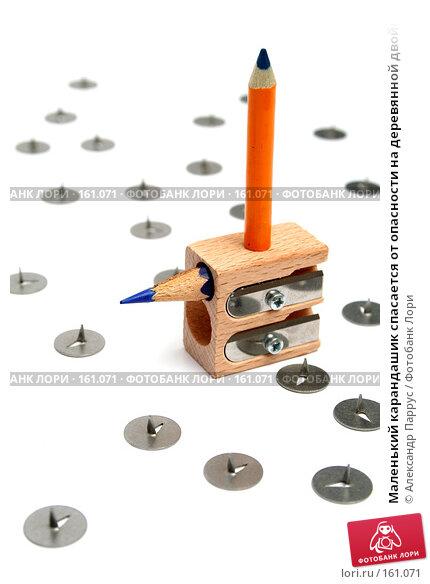 Маленький карандашик спасается от опасности на деревянной двойной точилке, фото № 161071, снято 11 октября 2006 г. (c) Александр Паррус / Фотобанк Лори