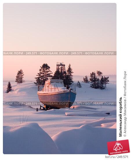 Маленький корабль, фото № 249571, снято 29 февраля 2004 г. (c) Александр Максимов / Фотобанк Лори