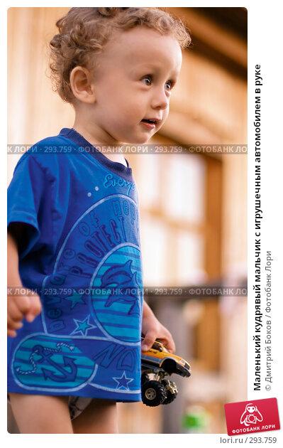 Маленький кудрявый мальчик с игрушечным автомобилем в руке, фото № 293759, снято 15 июля 2006 г. (c) Дмитрий Боков / Фотобанк Лори