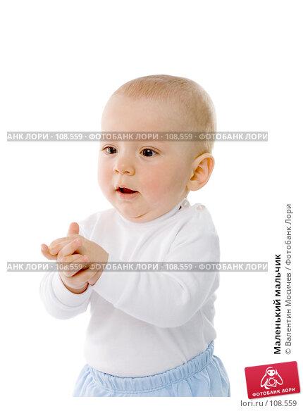 Маленький мальчик, фото № 108559, снято 8 мая 2007 г. (c) Валентин Мосичев / Фотобанк Лори