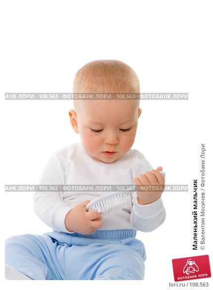 Купить «Маленький мальчик», фото № 108563, снято 8 мая 2007 г. (c) Валентин Мосичев / Фотобанк Лори