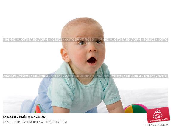 Маленький мальчик, фото № 108603, снято 8 мая 2007 г. (c) Валентин Мосичев / Фотобанк Лори