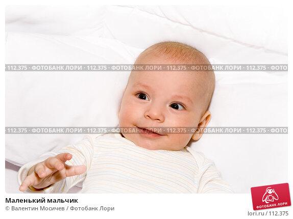 Маленький мальчик, фото № 112375, снято 28 января 2007 г. (c) Валентин Мосичев / Фотобанк Лори