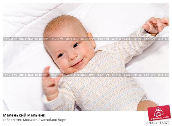 Маленький мальчик, фото № 112379, снято 28 января 2007 г. (c) Валентин Мосичев / Фотобанк Лори