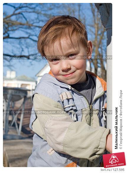 Маленький мальчик, фото № 127595, снято 7 мая 2006 г. (c) Георгий Марков / Фотобанк Лори