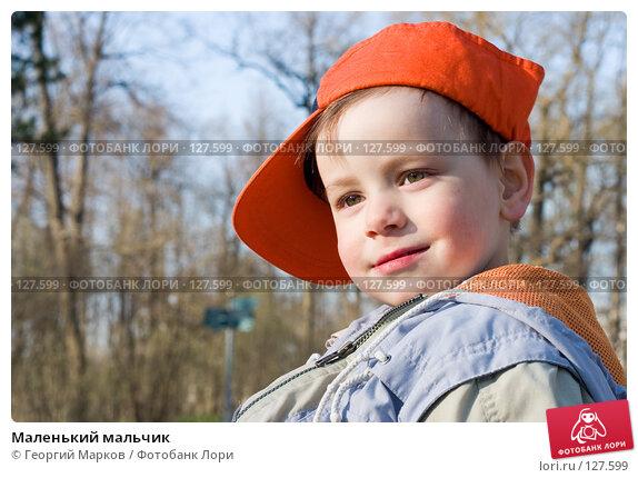 Маленький мальчик, фото № 127599, снято 7 мая 2006 г. (c) Георгий Марков / Фотобанк Лори