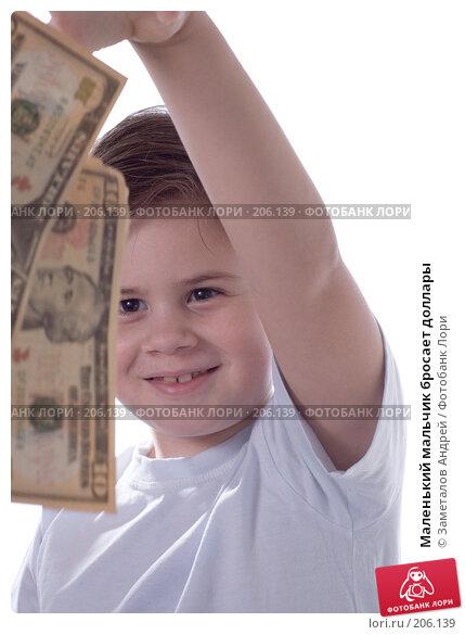 Маленький мальчик бросает доллары, фото № 206139, снято 20 февраля 2008 г. (c) Заметалов Андрей / Фотобанк Лори