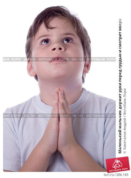 Маленький мальчик держит руки перед грудью и смотрит вверх, фото № 206143, снято 20 февраля 2008 г. (c) Заметалов Андрей / Фотобанк Лори