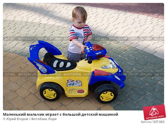 Маленький мальчик играет с большой детской машиной, фото № 337063, снято 15 июня 2008 г. (c) Юрий Егоров / Фотобанк Лори