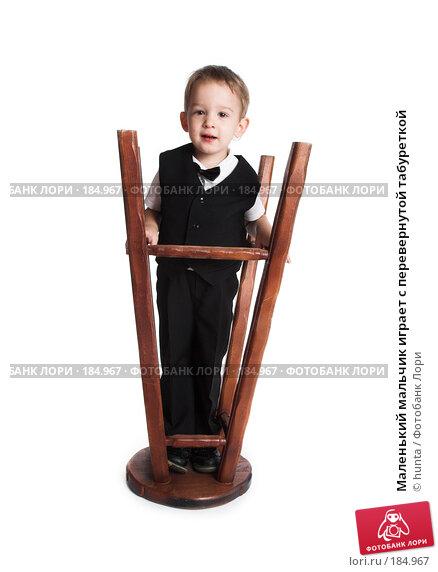 Купить «Маленький мальчик играет с перевернутой табуреткой», фото № 184967, снято 3 ноября 2007 г. (c) hunta / Фотобанк Лори