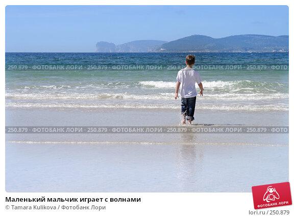 Маленький мальчик играет с волнами, фото № 250879, снято 3 апреля 2008 г. (c) Tamara Kulikova / Фотобанк Лори