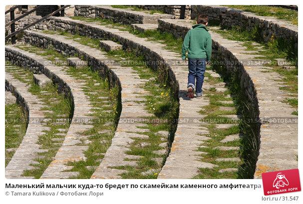Маленький мальчик куда-то бредет по скамейкам каменного амфитеатра, фото № 31547, снято 5 апреля 2007 г. (c) Tamara Kulikova / Фотобанк Лори