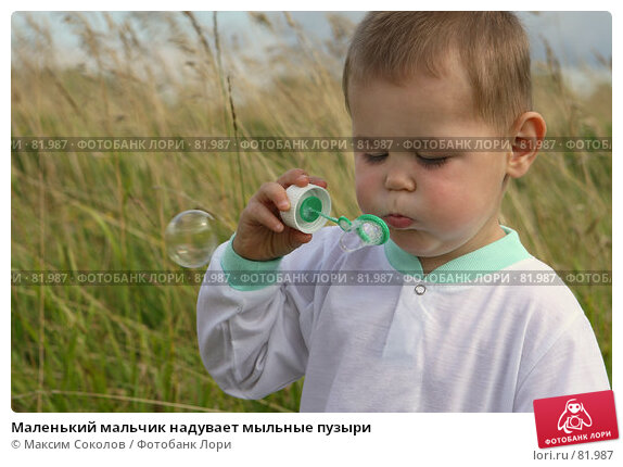 Маленький мальчик надувает мыльные пузыри, фото № 81987, снято 19 августа 2007 г. (c) Максим Соколов / Фотобанк Лори