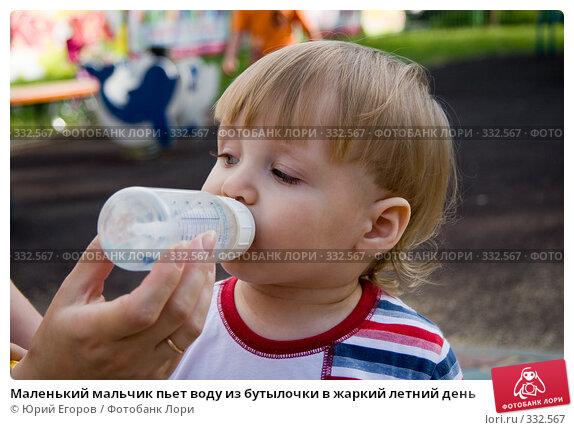 Маленький мальчик пьет воду из бутылочки в жаркий летний день, фото № 332567, снято 15 июня 2008 г. (c) Юрий Егоров / Фотобанк Лори