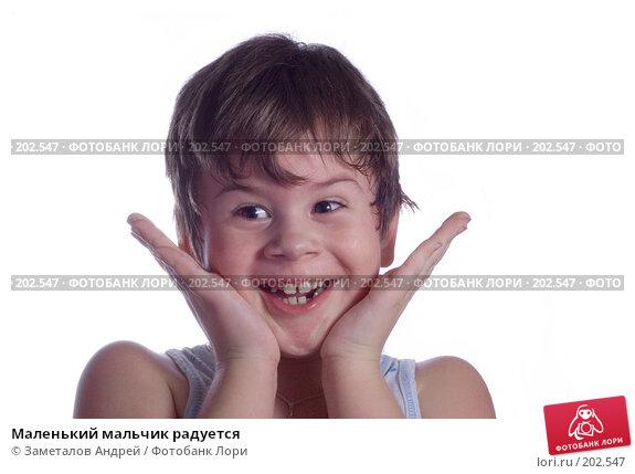 Маленький мальчик радуется, фото № 202547, снято 7 февраля 2008 г. (c) Заметалов Андрей / Фотобанк Лори