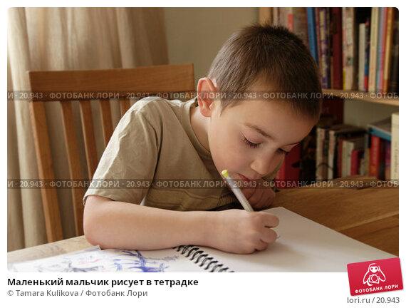 Маленький мальчик рисует в тетрадке, фото № 20943, снято 3 марта 2007 г. (c) Tamara Kulikova / Фотобанк Лори