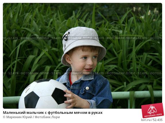 Маленький мальчик с футбольным мячом в руках, фото № 52435, снято 19 мая 2007 г. (c) Марюнин Юрий / Фотобанк Лори