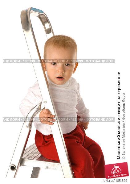 Маленький мальчик сидит на стремянке, фото № 185399, снято 5 ноября 2007 г. (c) Валентин Мосичев / Фотобанк Лори
