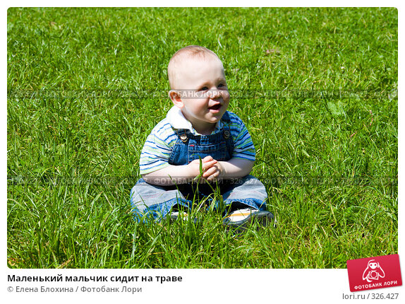 Купить «Маленький мальчик сидит на траве», фото № 326427, снято 14 июня 2008 г. (c) Елена Блохина / Фотобанк Лори