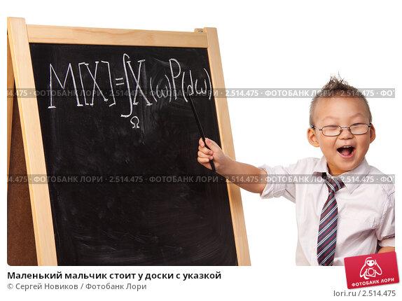 Купить «Маленький мальчик стоит у доски с указкой», фото № 2514475, снято 20 марта 2011 г. (c) Сергей Новиков / Фотобанк Лори