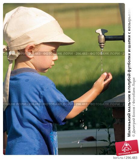 Маленький мальчик в голубой футболке и шапке с козырьком играет с водой около металлического бака с краном летом в деревне (1), фото № 296483, снято 16 июля 2006 г. (c) Дмитрий Боков / Фотобанк Лори