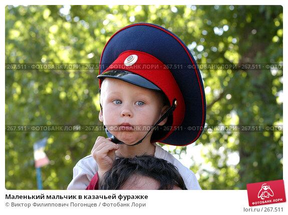 Маленький мальчик в казачьей фуражке, фото № 267511, снято 28 мая 2005 г. (c) Виктор Филиппович Погонцев / Фотобанк Лори