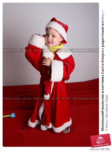 Маленький мальчик в костюма Санта-Клауса с радостным взглядом, фото № 69755, снято 4 июня 2007 г. (c) Harry / Фотобанк Лори