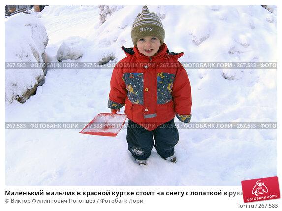 Маленький мальчик в красной куртке стоит на снегу с лопаткой в руках, фото № 267583, снято 15 декабря 2006 г. (c) Виктор Филиппович Погонцев / Фотобанк Лори
