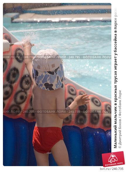 Купить «Маленький мальчик в красных трусах играет у бассейна в парке развлечений», фото № 240735, снято 14 июня 2007 г. (c) Дмитрий Боков / Фотобанк Лори