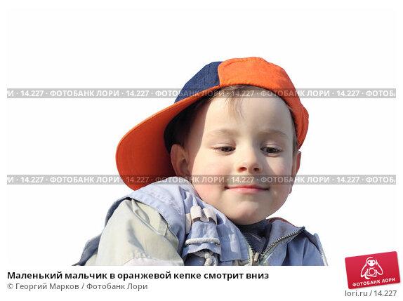 Маленький мальчик в оранжевой кепке смотрит вниз , фото № 14227, снято 7 мая 2006 г. (c) Георгий Марков / Фотобанк Лори