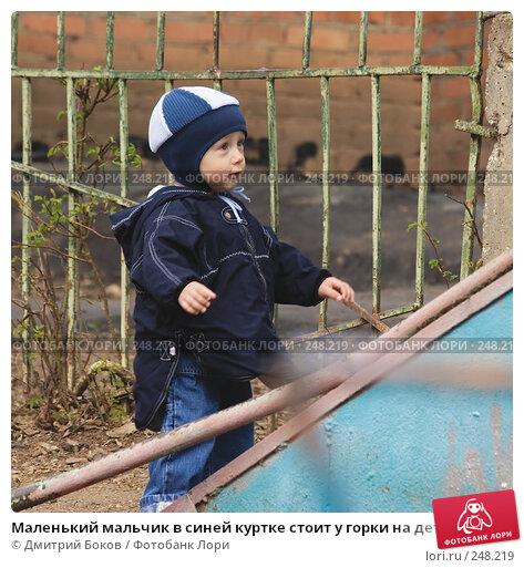 Маленький мальчик в синей куртке стоит у горки на детской площадке на фоне кирпичной стены, фото № 248219, снято 7 мая 2006 г. (c) Дмитрий Боков / Фотобанк Лори