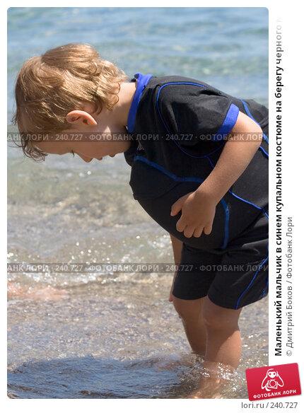 Маленький мальчик в синем купальном костюме на берегу черного моря ищет раковины, фото № 240727, снято 21 июня 2007 г. (c) Дмитрий Боков / Фотобанк Лори