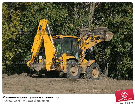 Маленький погрузчик-экскаватор, фото № 93547, снято 30 сентября 2007 г. (c) Антон Алябьев / Фотобанк Лори