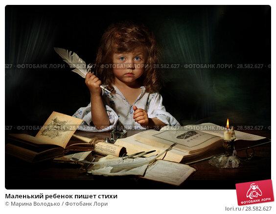 Купить «Маленький ребенок пишет стихи», фото № 28582627, снято 22 марта 2019 г. (c) Марина Володько / Фотобанк Лори