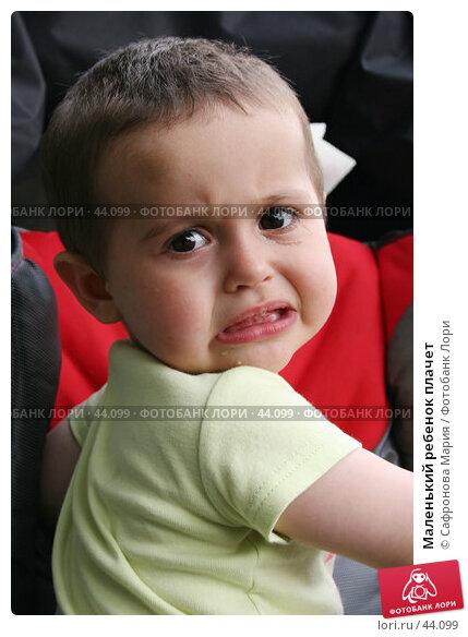 Маленький ребенок плачет, фото № 44099, снято 20 июля 2005 г. (c) Сафронова Мария / Фотобанк Лори